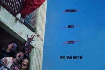 活著 韓國電影海報