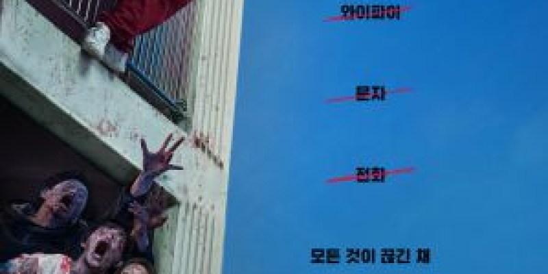【影評】《#Alive》2020韓國活屍電影的小格局嘗試