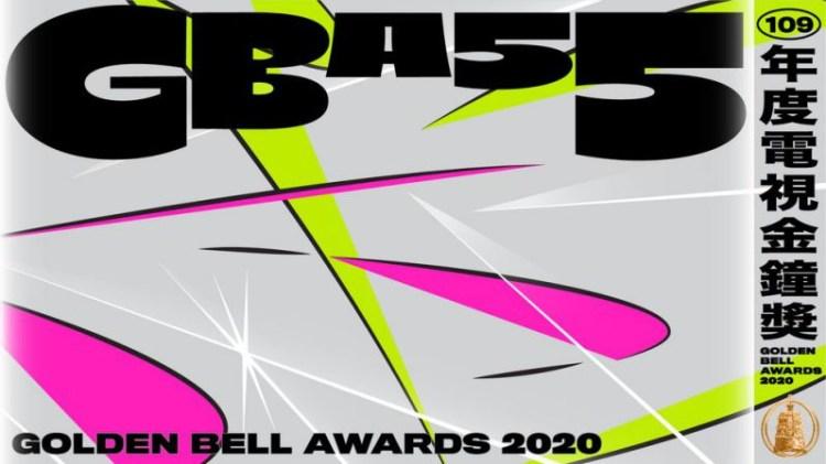 【獎項】2020第55屆金鐘獎-入圍得獎名單