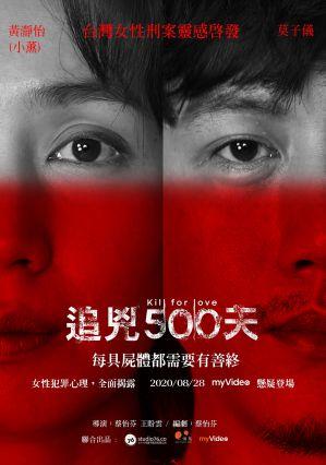 【劇評】《追兇500天》每具屍體都必須善終,感情也是