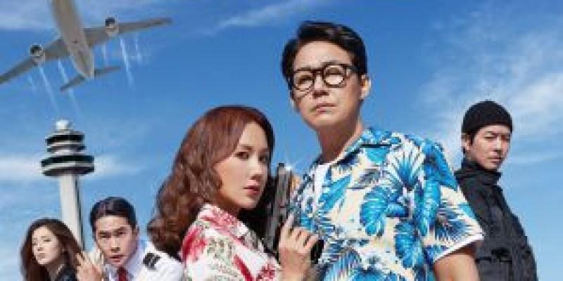 【影評】《特務搞飛機》近期最爆笑舒壓的韓國喜劇