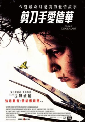 《剪刀手愛德華》是導演提姆波頓自身童年的投射?
