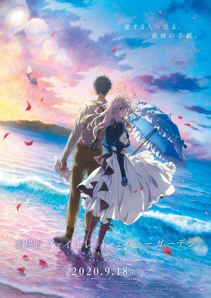 【影評】《紫羅蘭永恆花園電影版》真摯地表達自身情感