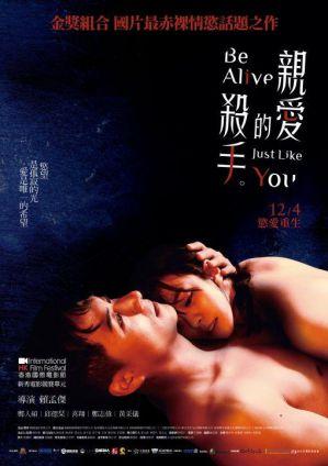 【影評】《親愛的殺手》尋找生存的動力、希望和勇氣