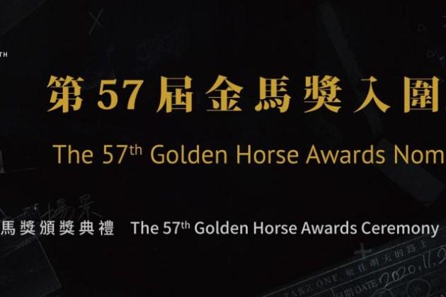 2020第57屆金馬獎入圍名單