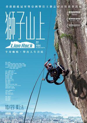 【影評】《獅子山上》對於香港人的象徵意義
