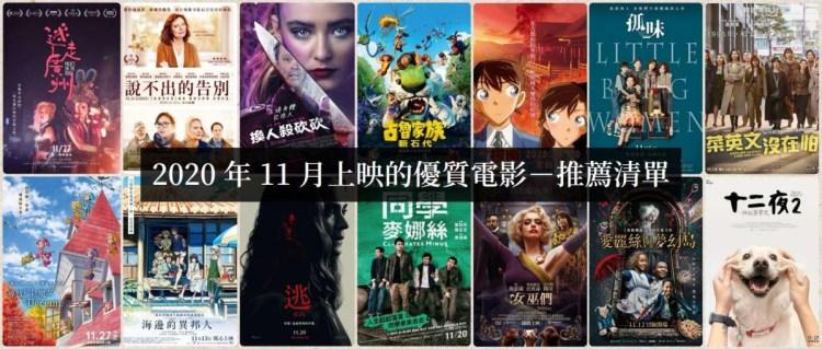 【電影推薦】2020年11月值得一看的電影,影評劇情預告