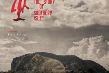 南巫電影海報