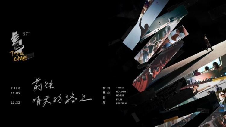 【電影推薦】2020金馬影展放映片單-影評整理