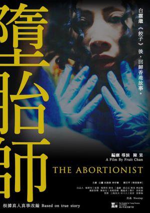 【影評】《墮胎師》眾多元素卻沒能互相結合