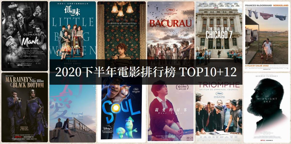【電影推薦】2020下半年電影必看清單TOP22,影評劇情介紹
