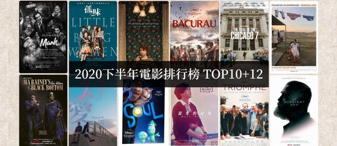 【電影推薦】2020下半年電影必看清單TOP22