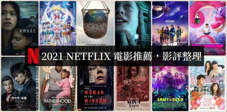 【電影推薦】2021上半年Netflix原創電影,影評劇情整理