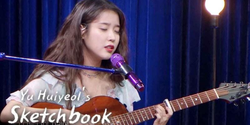 IU作詞作曲〈Love Letter〉曾於《柳熙烈的寫生簿》線上演唱