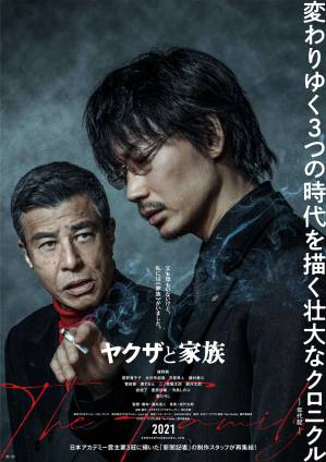 【影評】《家族極道物語》日本的黑道與家族,結局內涵解析