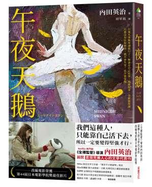 【書評】《午夜天鵝》小說:渴望獲得別人的愛與認同