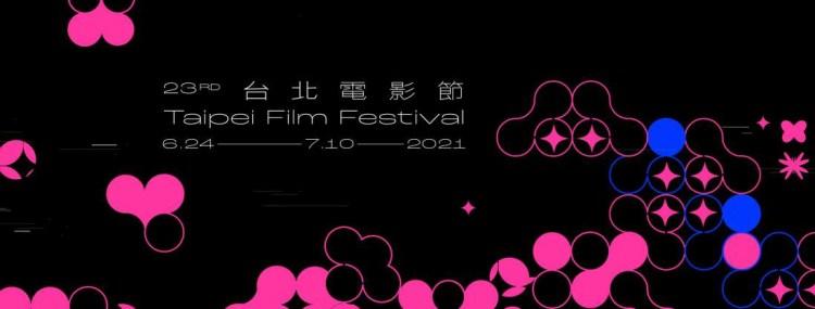 【獎項】2021第23屆台北電影獎-入圍得獎名單