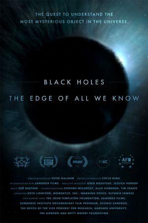 【影評】《黑洞:窮盡人類知識的極限》無盡的探索慾望
