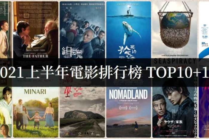 【電影推薦】2021上半年電影必看排行榜TOP20,影評介紹線上看