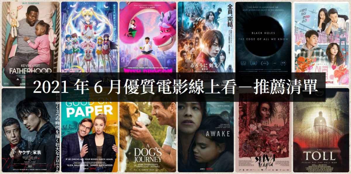 【電影推薦】2021年6月電影線上看,在家防疫懶人包