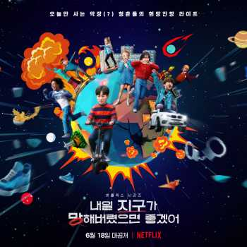 【Netflix】《明天不要來》韓劇:分集劇情介紹