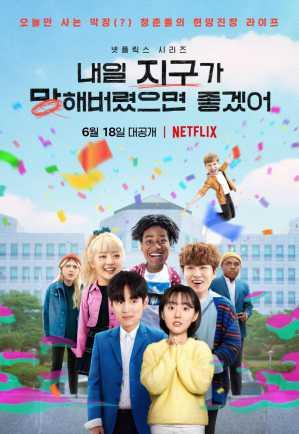 【Netflix影評】《明天不要來》輕鬆幽默的短篇韓劇,期待第二季續集