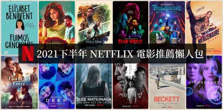 【電影推薦】2021下半年Netflix電影,影評劇情線上看