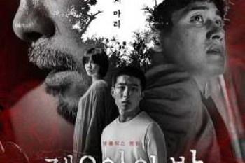 【Netflix影評】第8夜:讓人毛骨悚然的詭譎感,結局卻充滿哲理省思