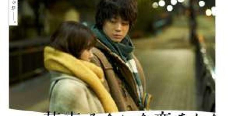 【影評】《花束般的戀愛》結局催淚讓人爆哭,浪漫也殘酷寫實