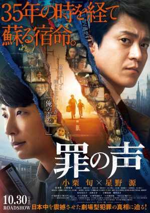 【影評】《罪之聲》日本至今仍未偵破的世紀懸案