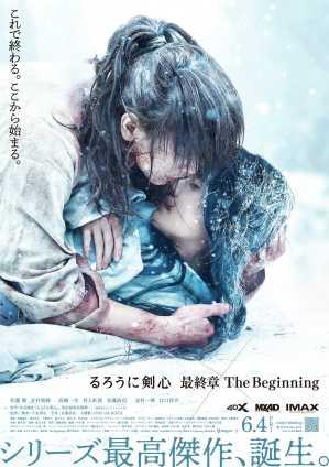 【影評】《神劍闖江湖追憶篇:The Beginning》浪客劍心系列結局與最初起源