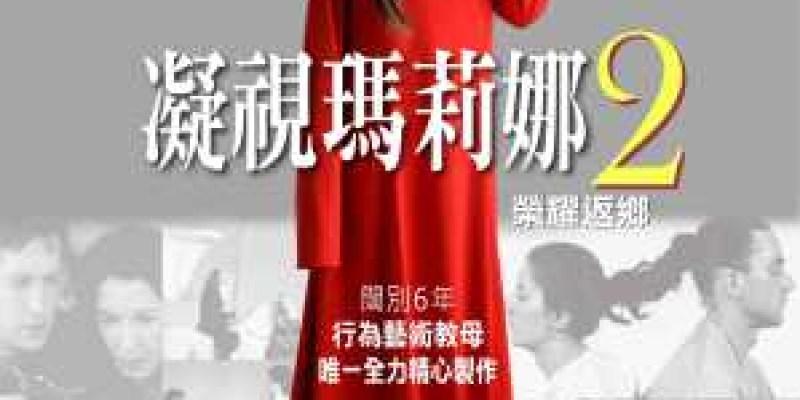 啟發女神卡卡的大師《凝視瑪莉娜2》8月20日上映,文青必看!