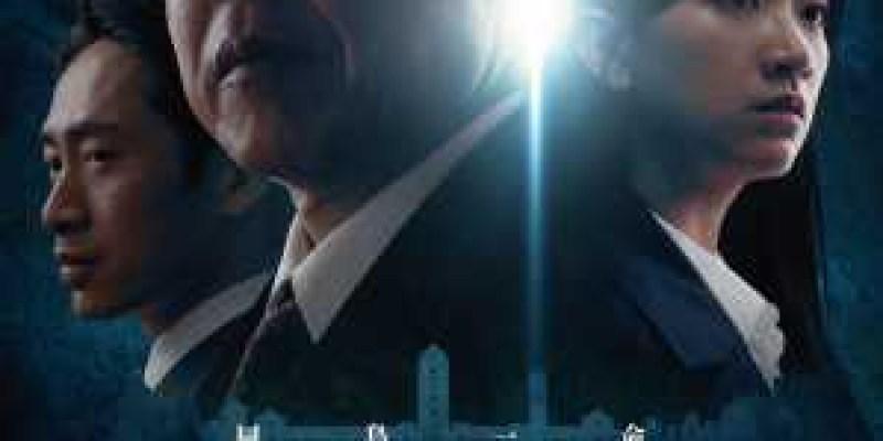 【影評】《國際橋牌社2》台海飛彈危機下的國內動盪