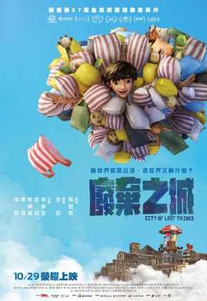 【影評】《廢棄之城》台灣少見的3D動畫,能否滿足期待?