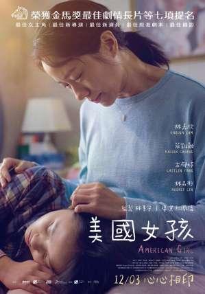 【影評】《美國女孩》屬於台灣人的成長記憶,結局動人催淚