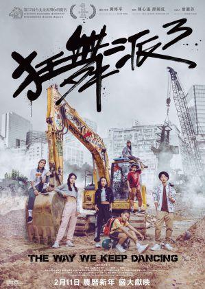 【影評】《狂舞派3》以嘻哈來衝撞香港體制