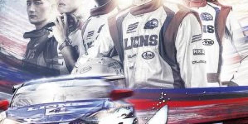 【影評】《叱咤風雲》台灣賽車運動電影的新標竿