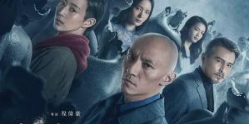 【影評】《緝魂》猜不到的結局創造台灣類型電影的巔峰