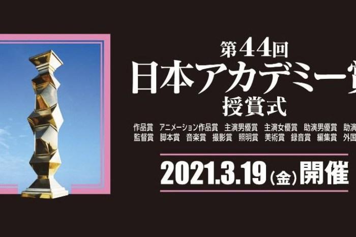 【獎項】2021第44屆日本電影學院金像獎-入圍得獎名單