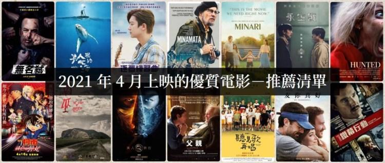 【電影推薦】2021年4月上映的優質好電影-懶人包整理
