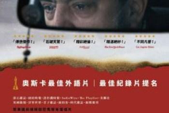 【影評】《一場大火之後》難以撼動的腐敗體制