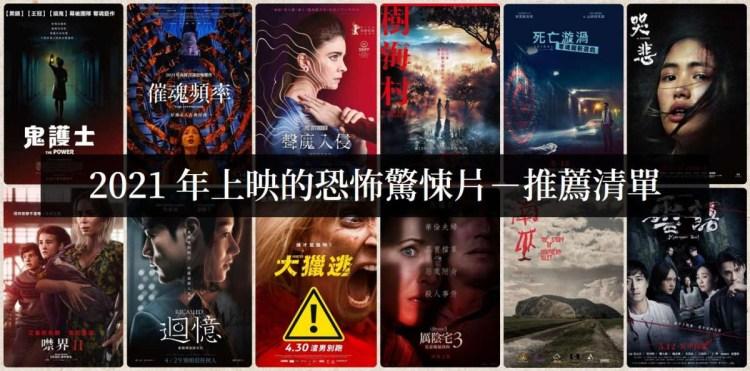 【電影推薦】2021年恐怖驚悚電影片單,讓人緊張或嚇破膽的好片