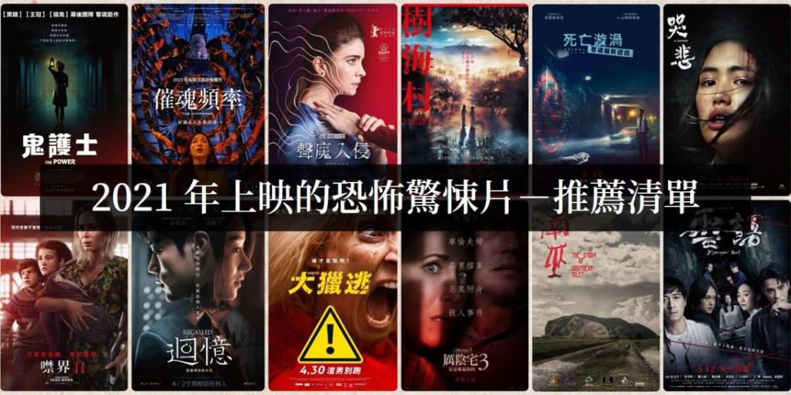 【電影推薦】2021年恐怖驚悚電影,讓人緊張或嚇破膽的好片