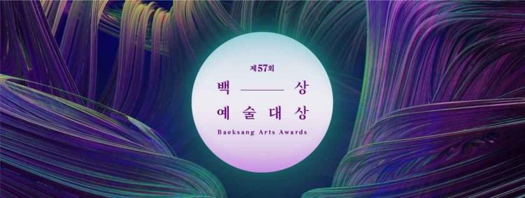 【獎項】2021第57屆韓國百想藝術大賞-入圍得獎名單