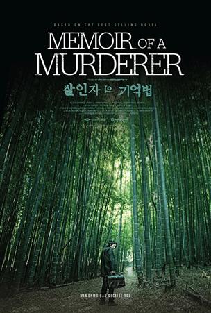【有雷影評】《殺人者的記憶法》破碎的記憶能拼出真相嗎?