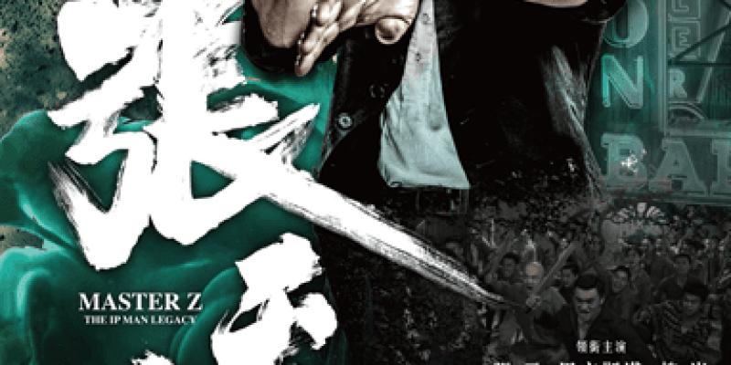【影評】《葉問外傳:張天志》學習武術的初衷