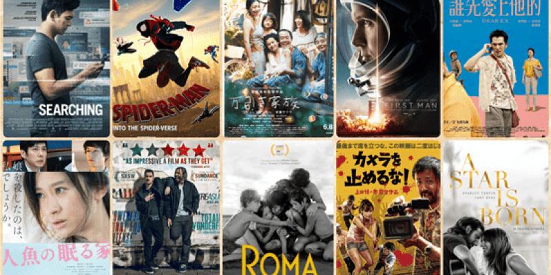 【電影推薦】2018 下半年電影 TOP10+10!