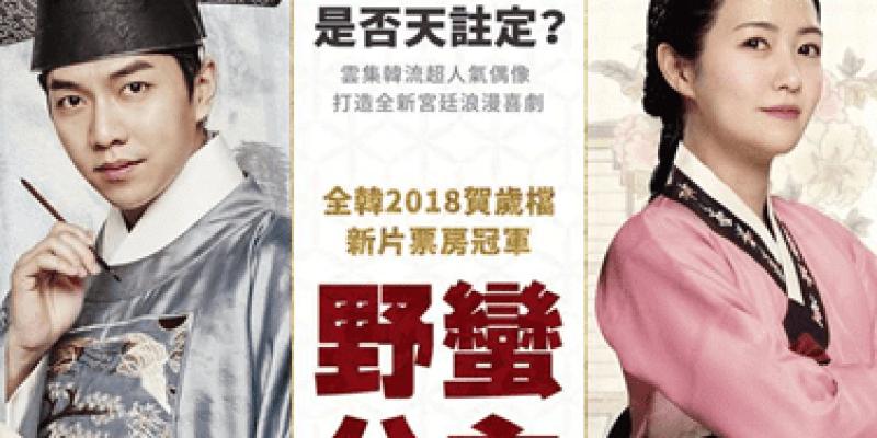 【有雷影評】《野蠻公主玩婚記》韓劇套路的古裝尋愛之旅