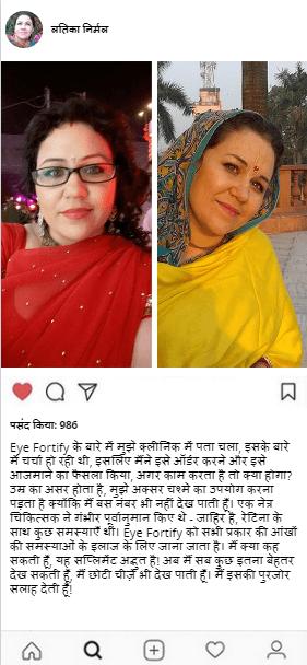 ऑय फोर्टीफी के फायदे हिंदी में