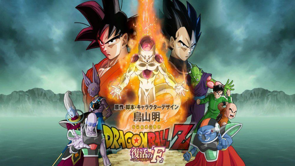 Tráiler de Dragon Ball Z: Fukkatsu no F - dragon ball
